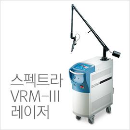 스펙트라 VRM-3 레이저 기계 사진